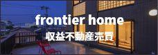 frontier home コーポレートサイト