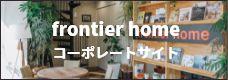 frontier home 収益不動産売買