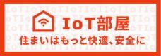 IoT部屋 住まいはもっと快適、安全に