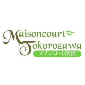 メゾンコート所沢