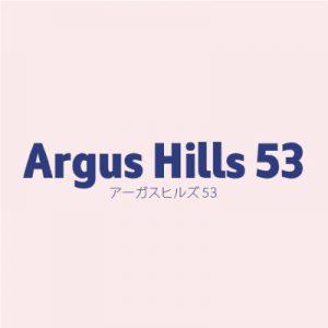 アーガスヒルズ53