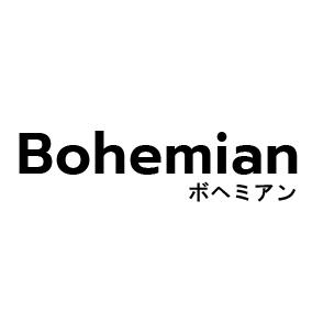 ボヘミアン