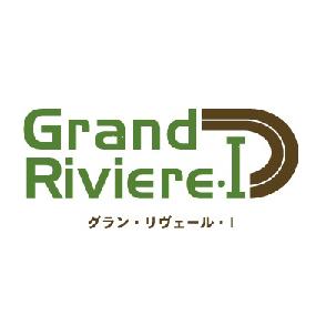 グラン・リヴェール・Ⅰ