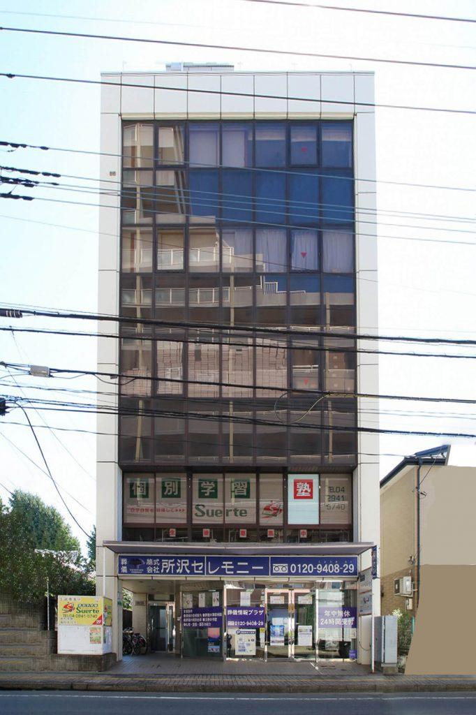 元町第一ビル