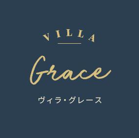 ヴィラ・グレース